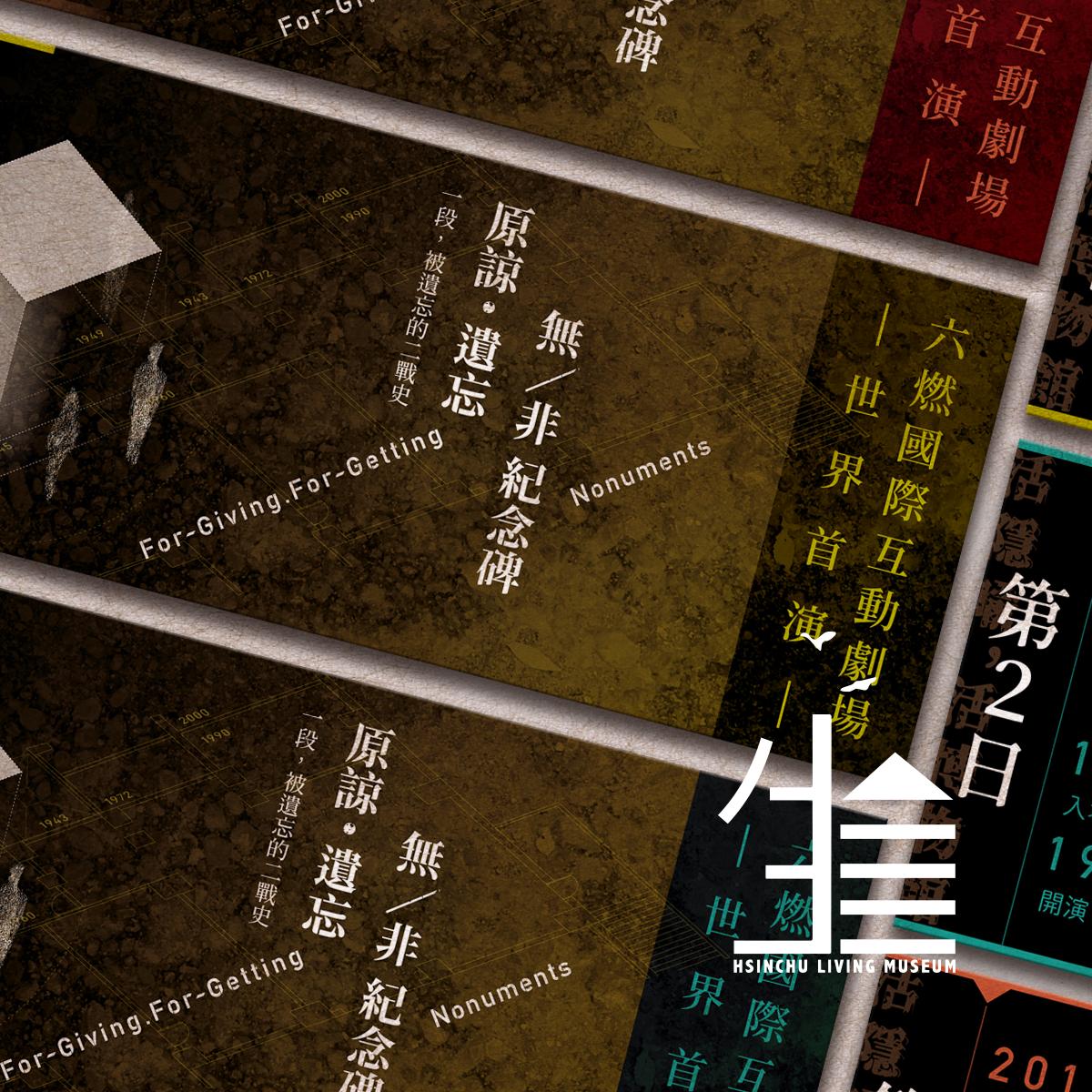 六燃國際互動劇場|Tickets